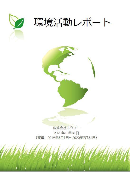 2020_eco